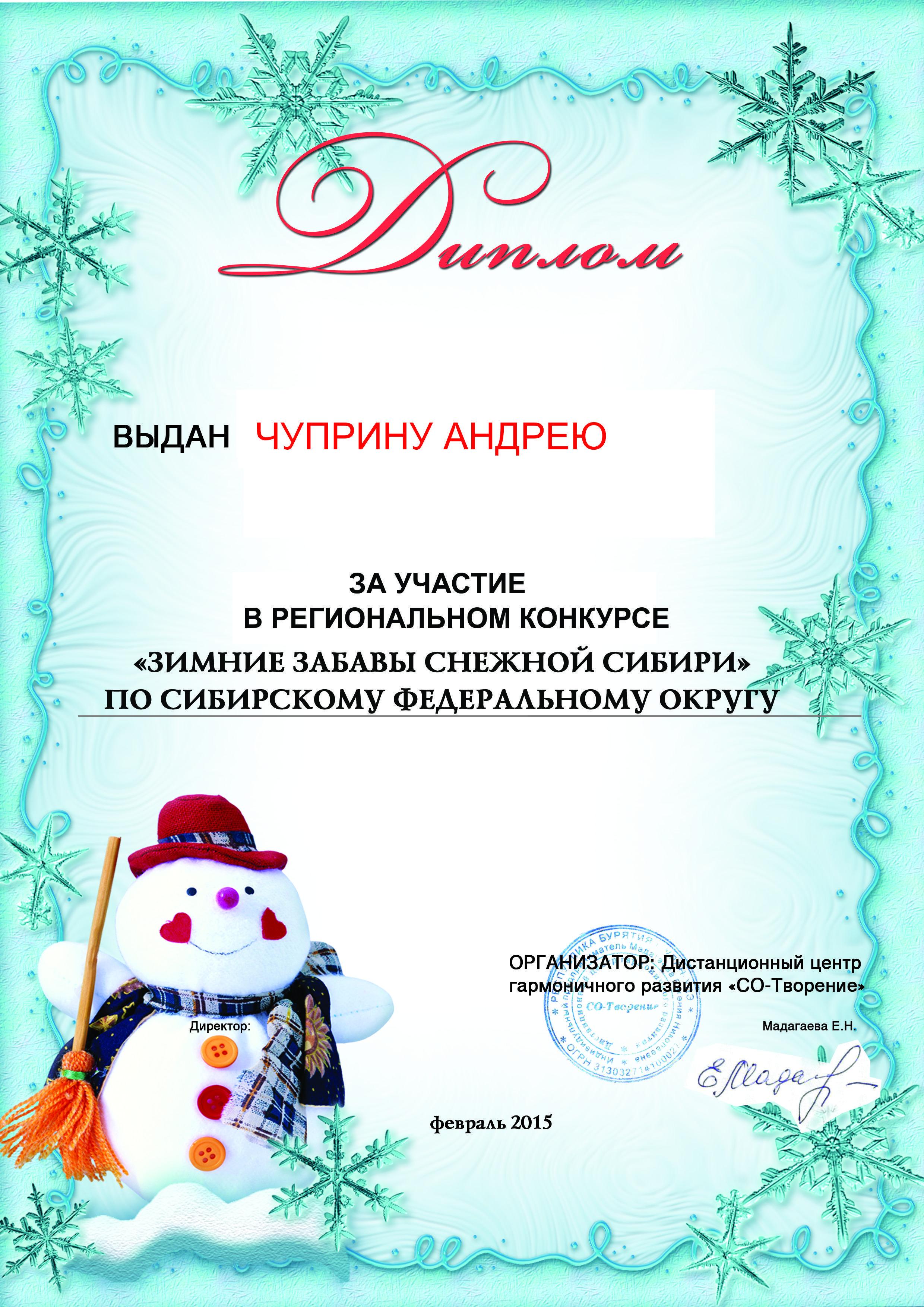 Конкурс снежная фантазия тоипкро
